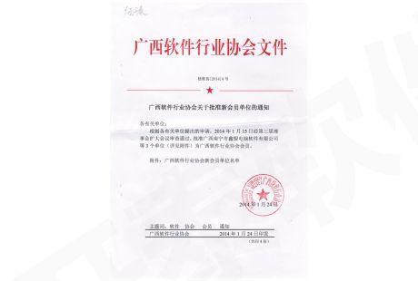 行业协会文件